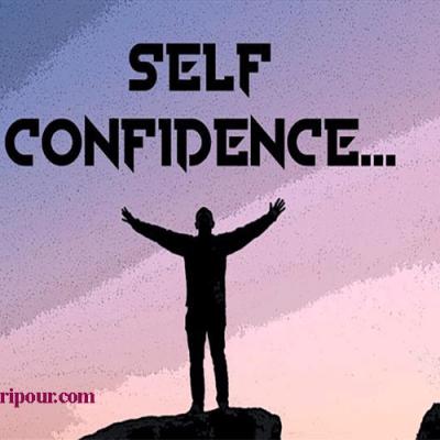 راهکارهای افزایش اعتماد به نفس